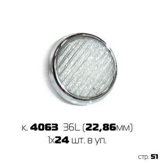 Набір ґудзиків 20 '' (6х50)
